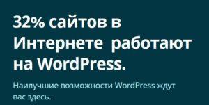 сколько сайтов работает на WordPress