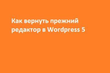 Как вернуть прежнй редактор в Wordpress 5 инструкция