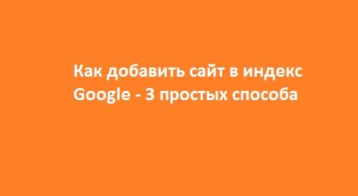 Как добавить сайт в индекс Google за 1 неделю
