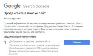 индексация сайта в системе Google сообщение