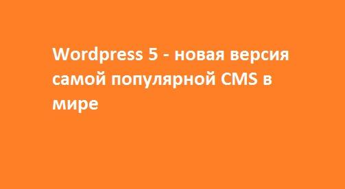 Wordpress 5 новая версии CMS