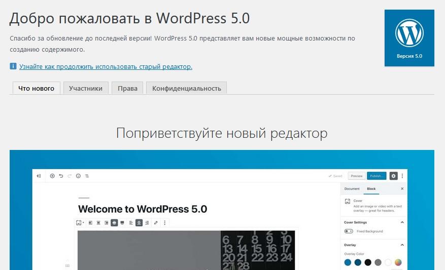 Wordpress 5 новая система управления сайтом