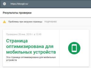 проверка мобильной версии сайта в Google