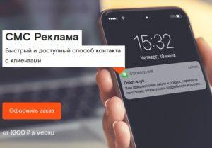 СМС рассылки от Ростелеком