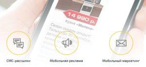 сервис для рекламы на мобильных устройствах