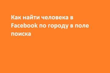поиск по городу Facebook