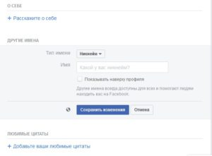 Как указать никнейм в фейсбук