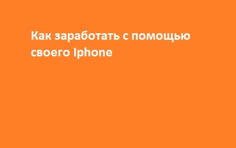 Заработок с помощью iphone