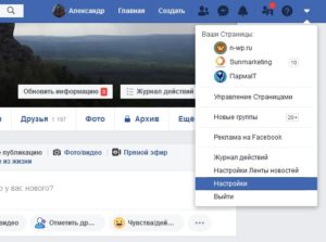 настройки аккаунта фейсбук