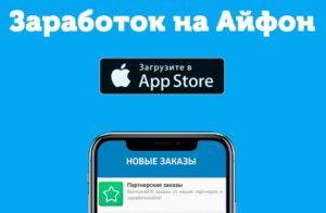 Заработок на iphone с помощью advertapp