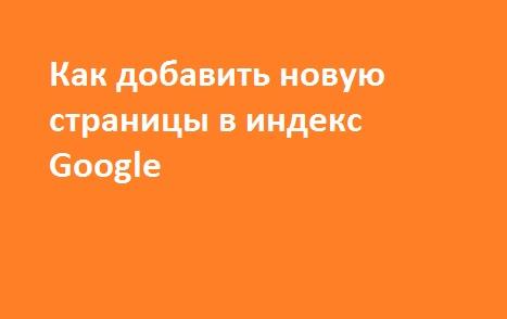как добавить страницу в индекс google