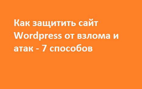как защитить сайт wordpress 7 способов