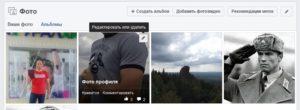 быстрое удаление фотографии в фейсбук