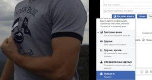 выбор лиц для которых доступно фото в facebook