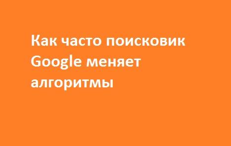 Как часто Google меняет алгоритмы