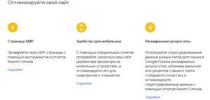 оптимизация сайта с помощью Google