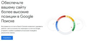 начальная страница сервиса Google Консоль