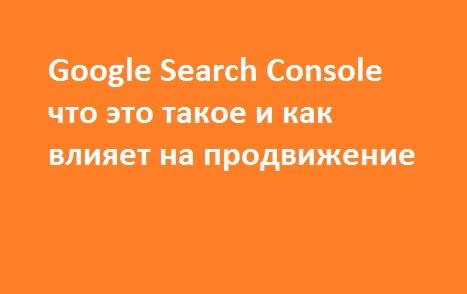 Заставка Google Search Console на сайте