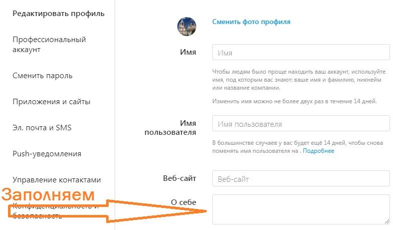 контактная информация в инстаграм