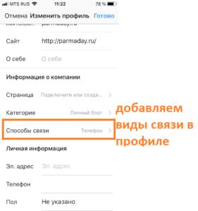 Добавляем контакты в профиле инстаграм