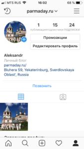 аккаунт в инстаграм с контактами в профиле