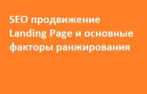 SEO продвижение Landing Page в Яндекс и Google