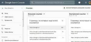 Информация о ссылках в сервисе