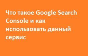 что такое Google console