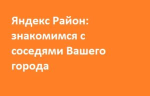Яндекс районы ярлык