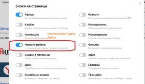 Как отключить сервис Яндекс Районы