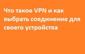 что такое VPN соединение и как его выбрать
