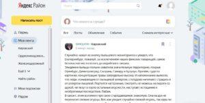 Яндекс Район Сервис