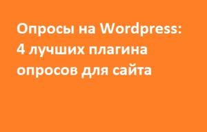 Опросы для Wordpress лучшие плагины