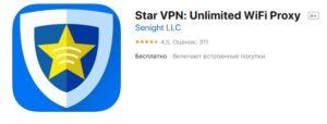 Сервис STAR VPN