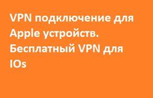 VPN для Apple бесплатные и платные