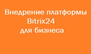 Внедрение Bitrix24 для бизнеса