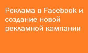 новая реклама в фейсбук как настроить