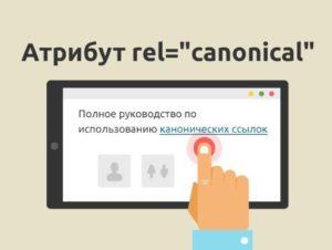 атрибут «rel=canonical» и SEO продвижение сайта