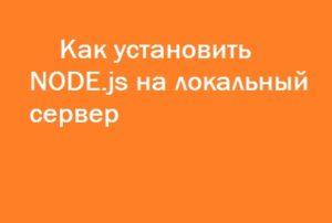 как установить на локальный сервер NODE.js
