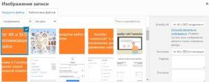 SEO оптимизация тега ALT на WordPress