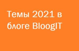 Темы 2021 года в блоге для обсуждения