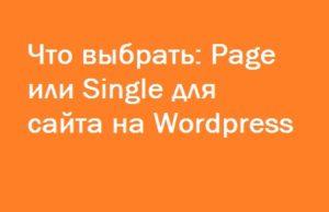 Что выбрать page или single структура сайта