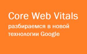 Core Web Vitals от Google