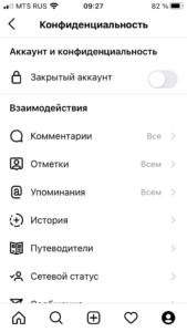 Как в инстаграм закрыть аккаунт от посторонних