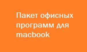 пакет офисных программ для макбук