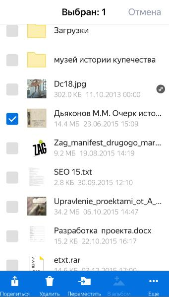 открытие доступа на мобильной версии Яндекс Диск Ios