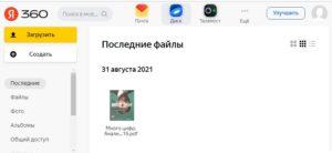 Облачное хранилище Яндекс Диск