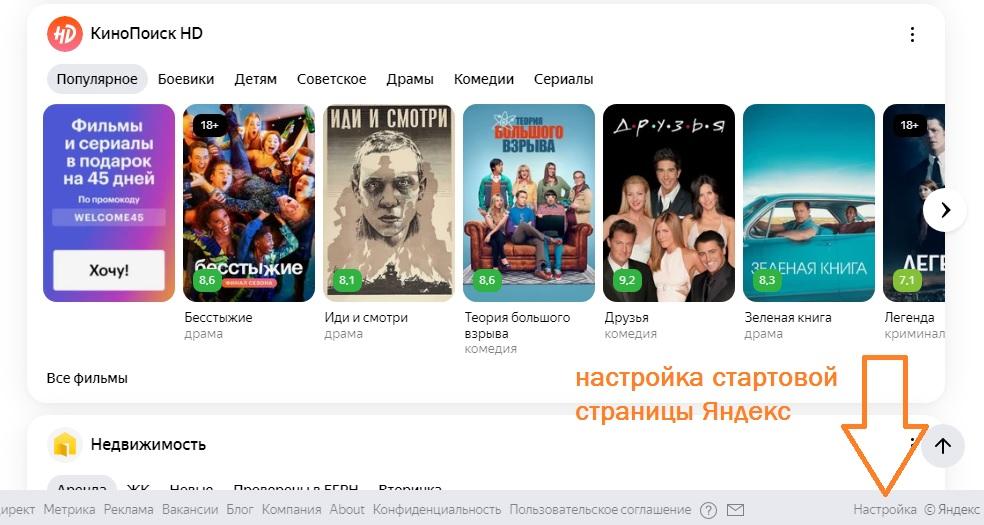 Настройки для Отключения Яндекс Дзен