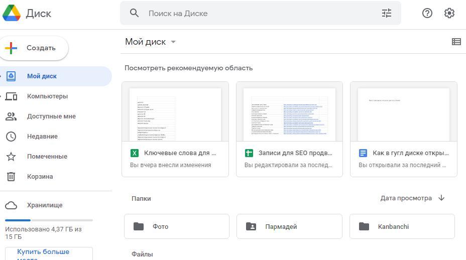 Как в гугл диск открыть доступ другому человеку
