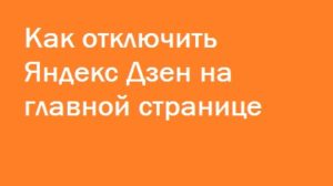 Как отключить Яндекс Дзен на главной странице Яндекса инструкция